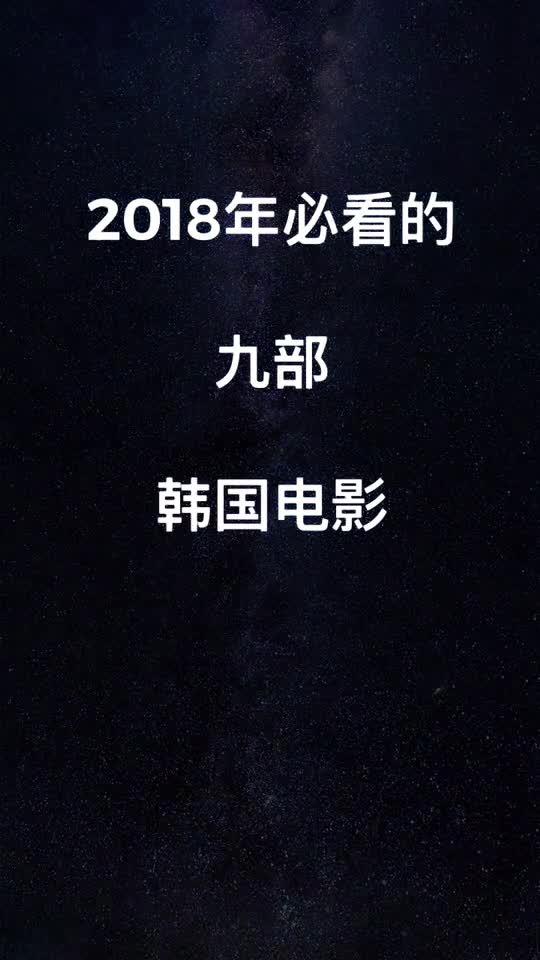2018年九部必看的韩国高分电影
