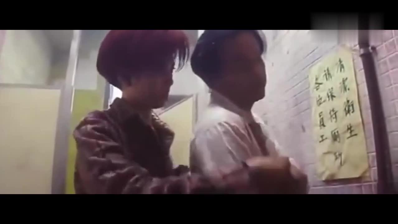#经典看电影#金玉满堂:张国荣和袁咏仪的初次打招呼,竟然是在男厕所!