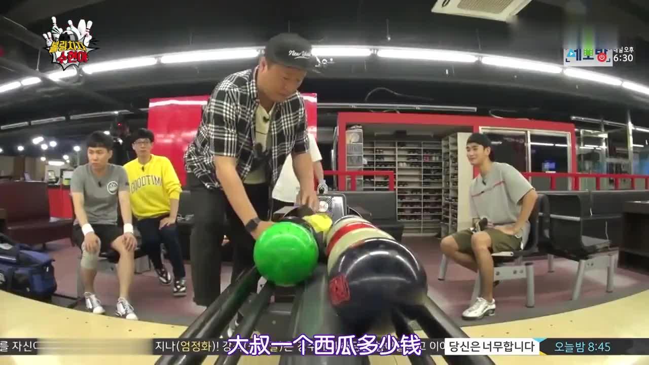 #趣味综艺#都是打保龄球,郑亨敦打保龄球秒变卖西瓜的!