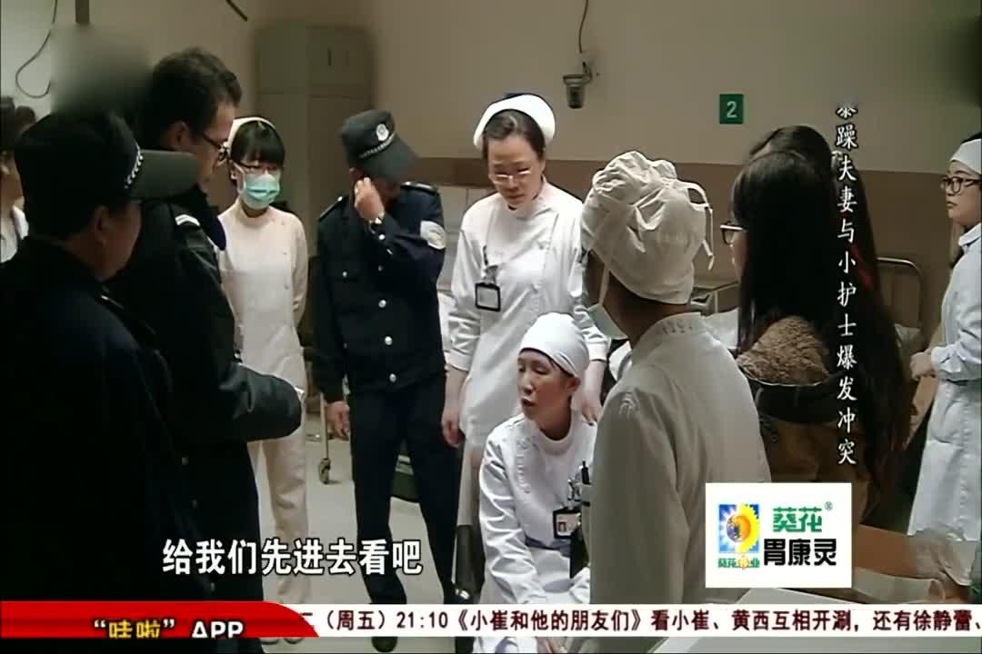 警察来了,护士把她遇到了事情告诉了警察