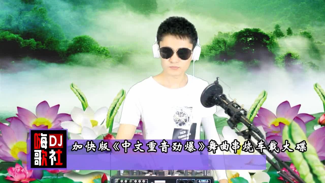 加快版《中文重音劲爆》舞曲串烧车载大碟!