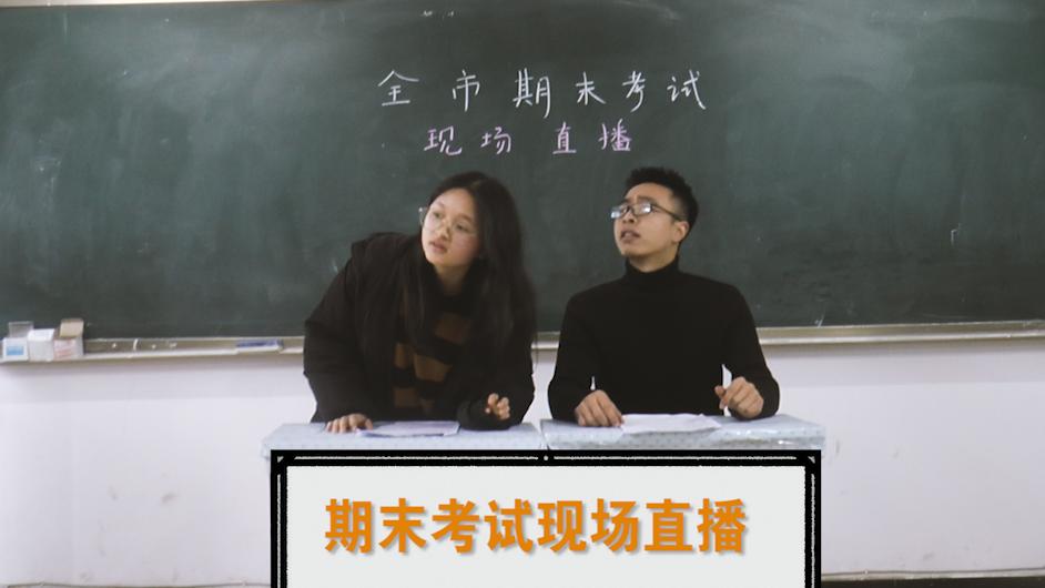 #搞笑#【校园喜剧】如果期末考试有现场直播,这些二娃子要笑死我