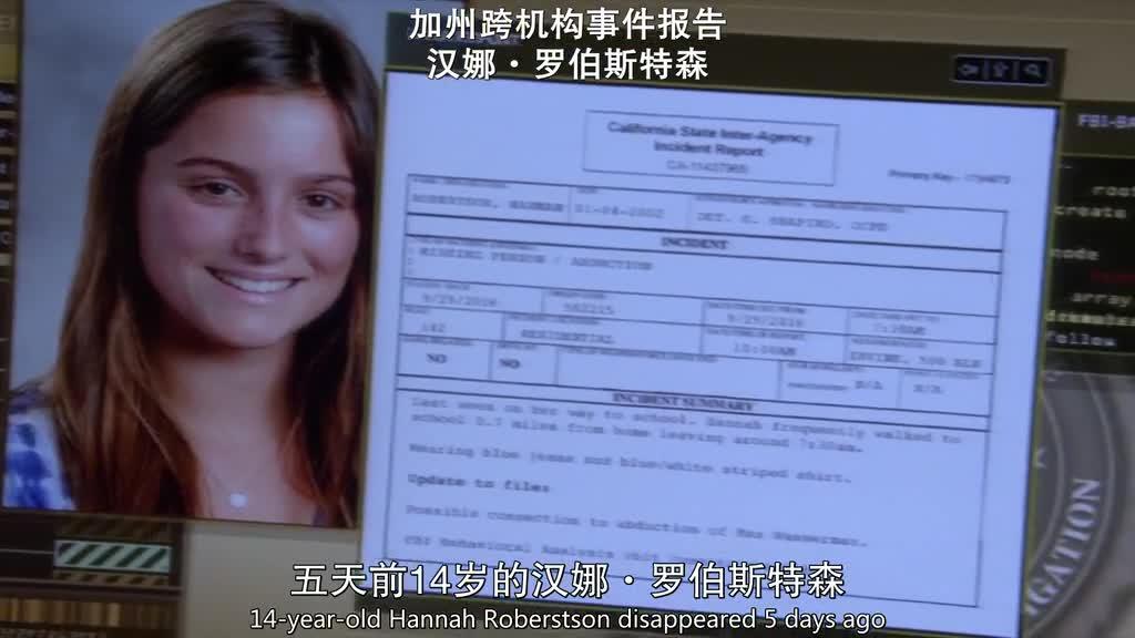 14岁女孩11岁男孩失踪,调查局展开调查,纷纷说出了线索!