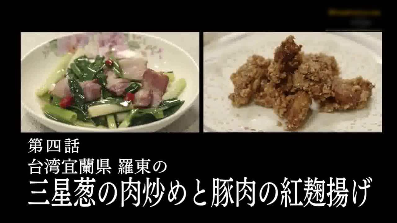 井之头五郎美食家,来到台湾宜