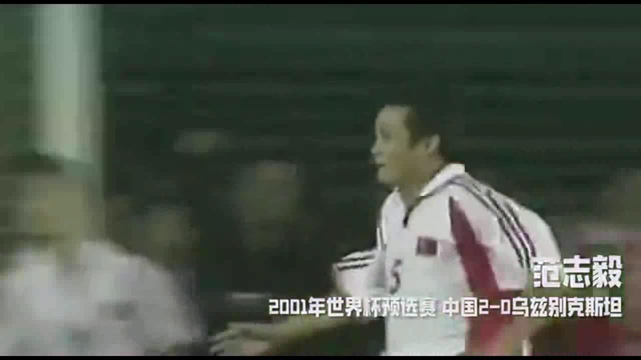 石破天惊!2001世界杯预选赛范大将军重炮任意球打懵乌兹别克