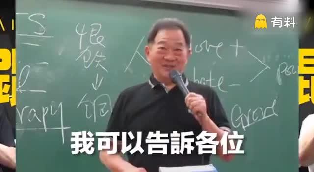一位台湾最近很红的老师
