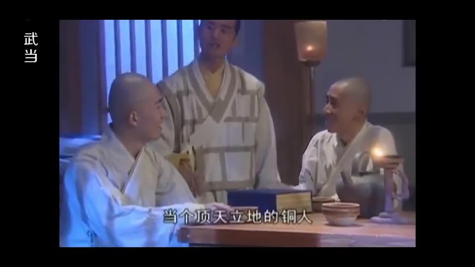 张君宝参加少林考试,明明是武当弟子,却想要成为十八铜人