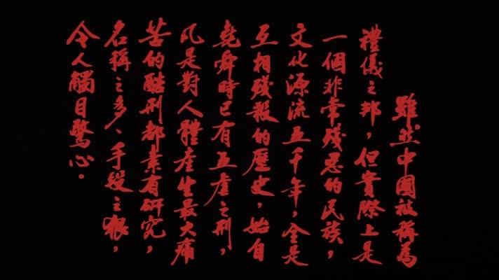 #经典看电影#中国十大酷刑中腰斩只排在第三位