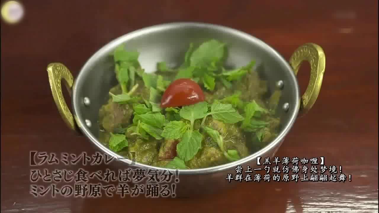 井之头五郎美食家,尝试洋薄荷咖喱