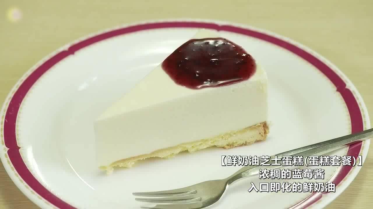 井之头五郎美食家,尝试鲜奶油芝士蛋糕