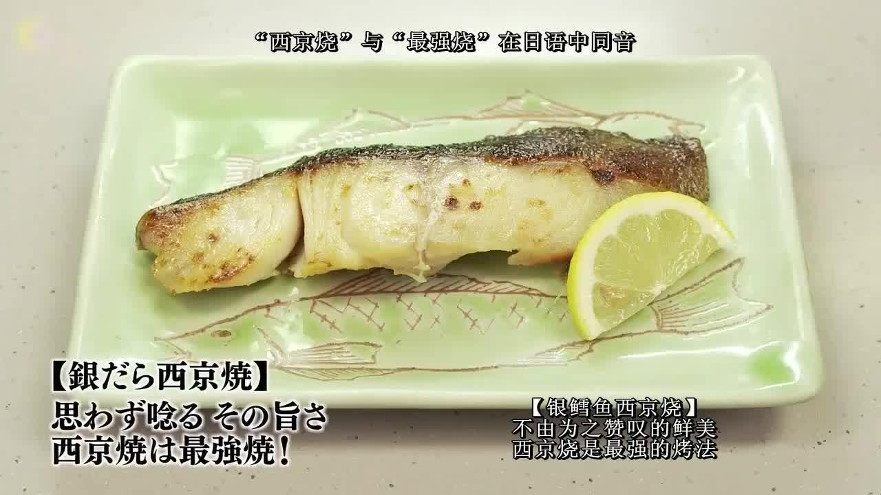 井之头五郎美食家,尝试银浔鱼