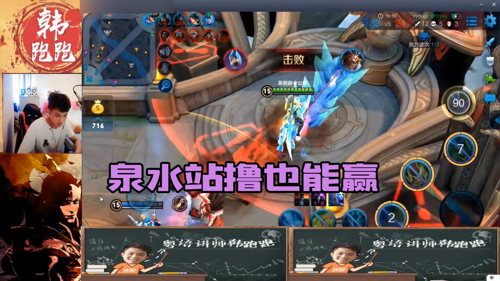 #王者荣耀#对面泉水站撸也能赢?跑跑教你网再卡也能三杀!