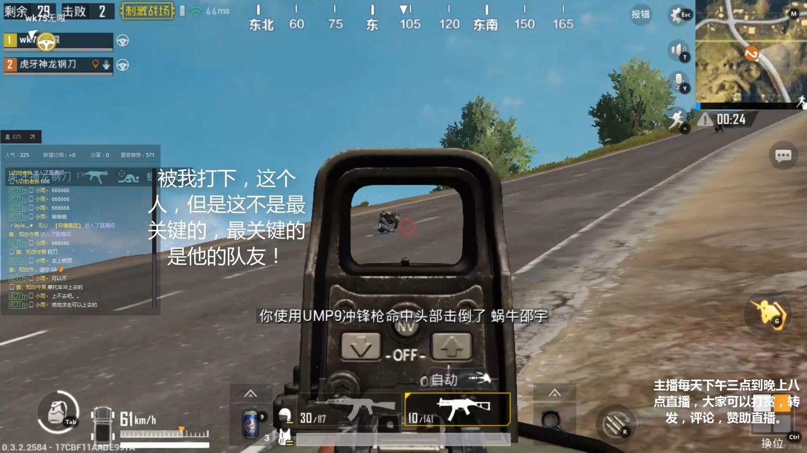 绝地求生刺激战场,中国好队友,队友倒了头也不回的开车离开