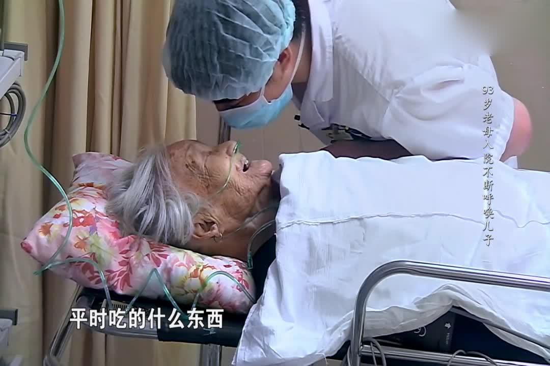 儿子细心找个93岁的老母亲,还要照顾母亲到100岁都愿意