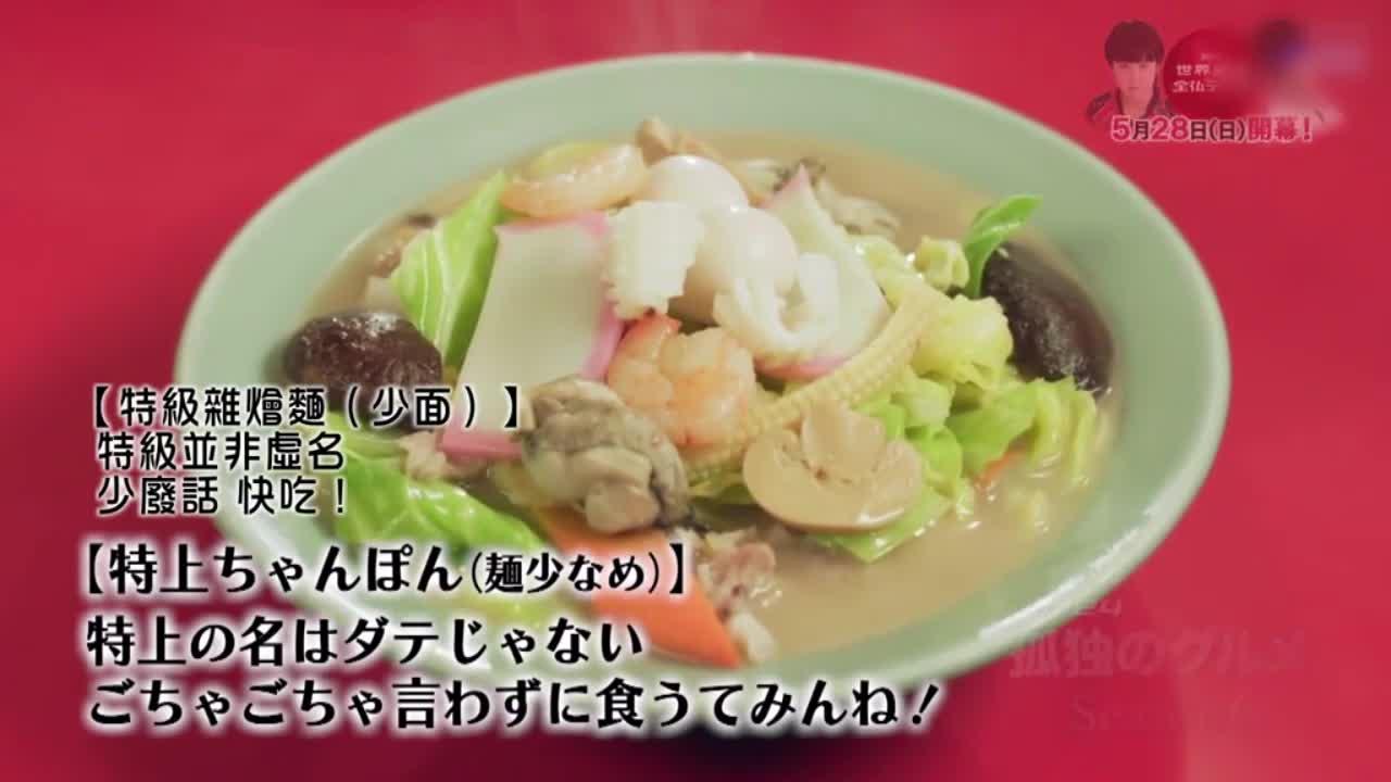 井之头五郎美食家,尝试鸡烩面