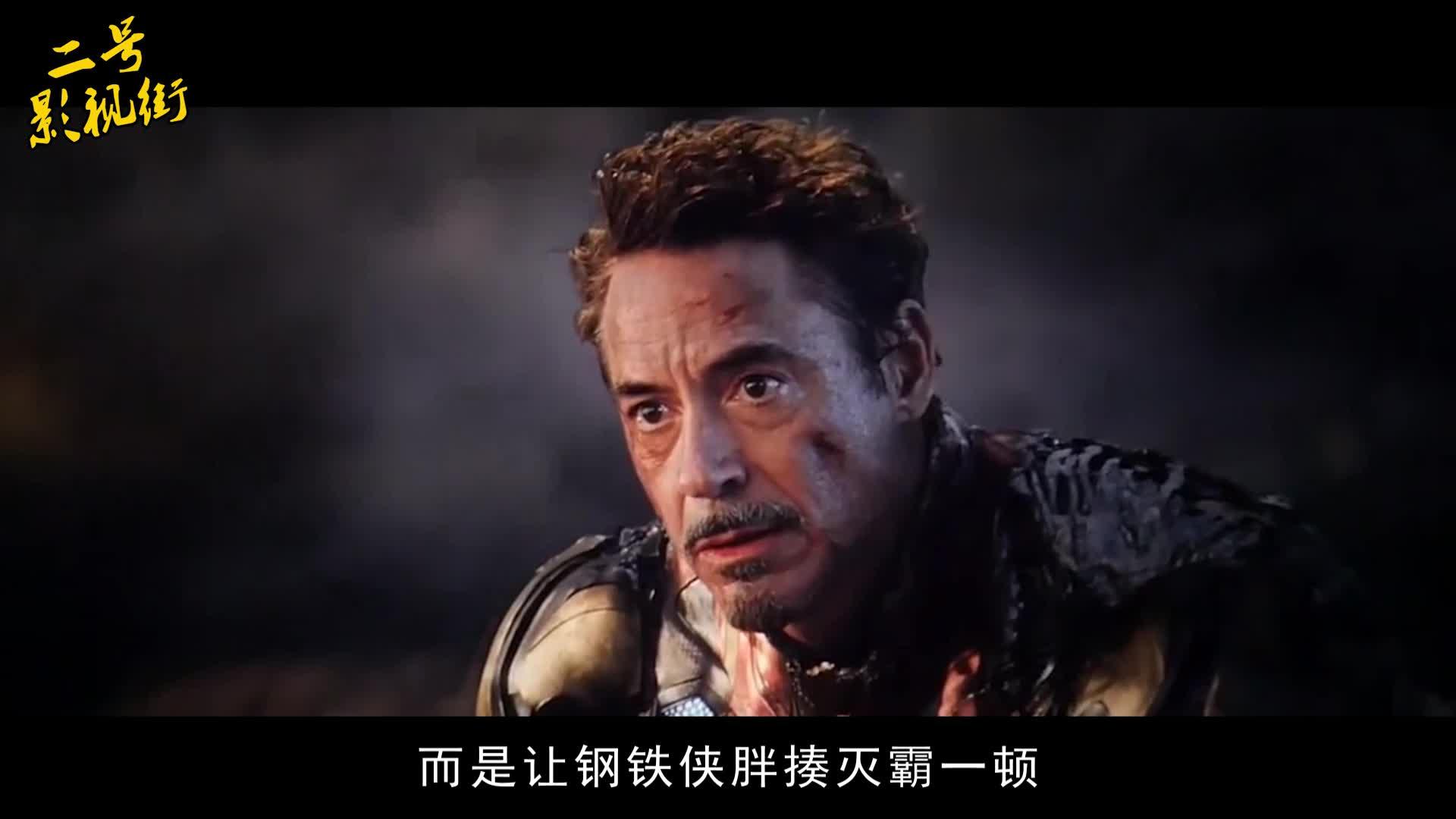 #复联4#复联4:灭霸为什么不在打完响指后,杀掉雷神和钢铁侠?