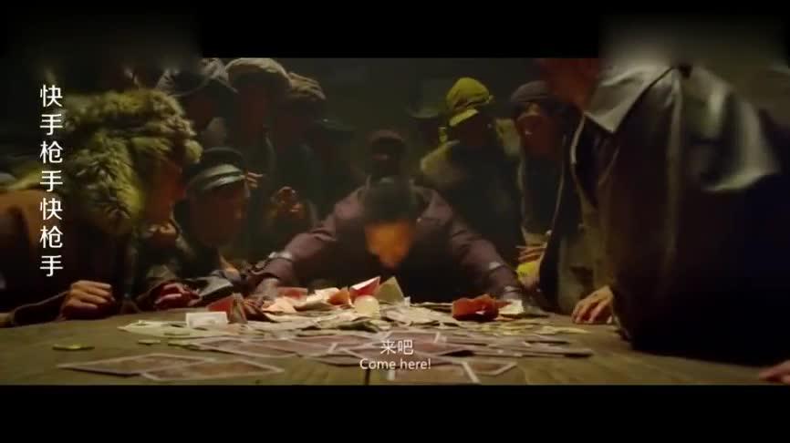 老头被枪扫射都不死,怪不得敢出老千,又赢了满满一桌的钞票