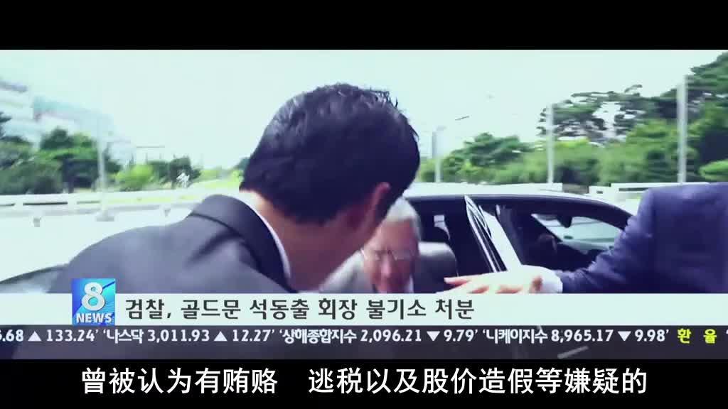 新闻报道,金门集团会长被判为无罪,警察表示不满