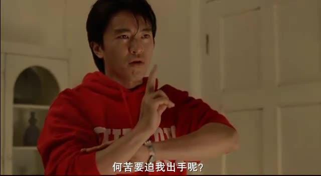 #经典看电影#赌侠2:上海滩赌圣 星爷一本正经装样,何必要逼我出手,何必呢