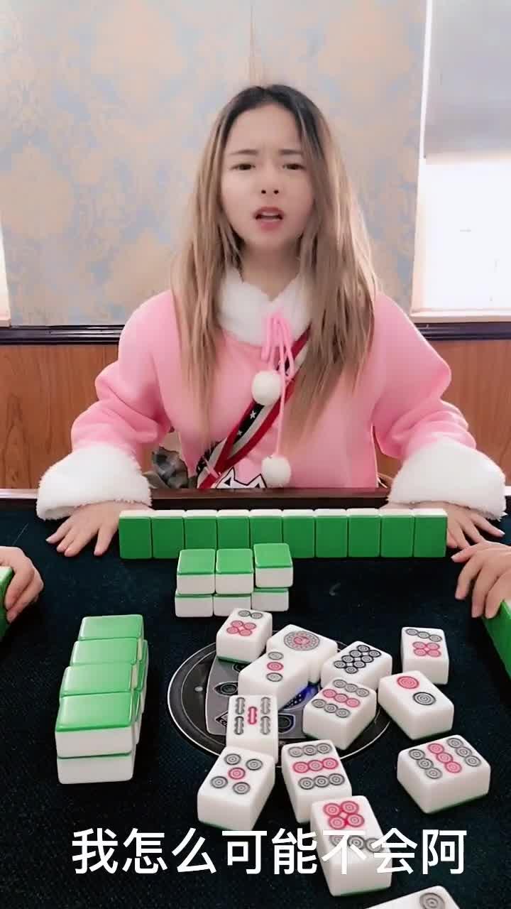 #搞笑趣事#美女打麻将,竟然有外援