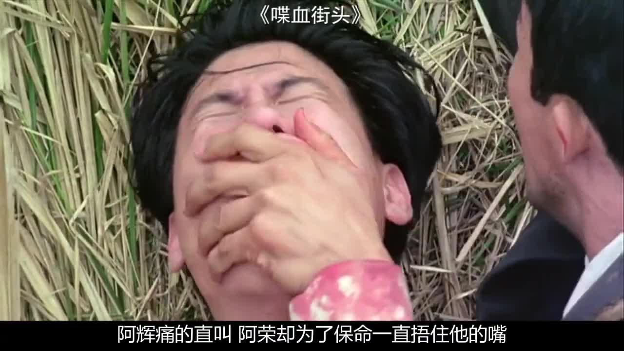 #《喋血街头》(4)#一部被低估的香港战争片,十几年兄弟情,在枪林弹雨下化作乌有