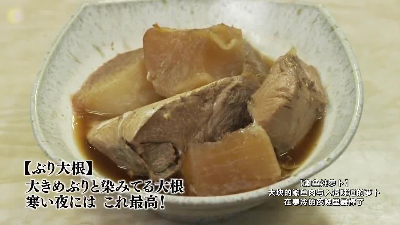 井之头五郎美食家,尝试狮鱼炖萝卜