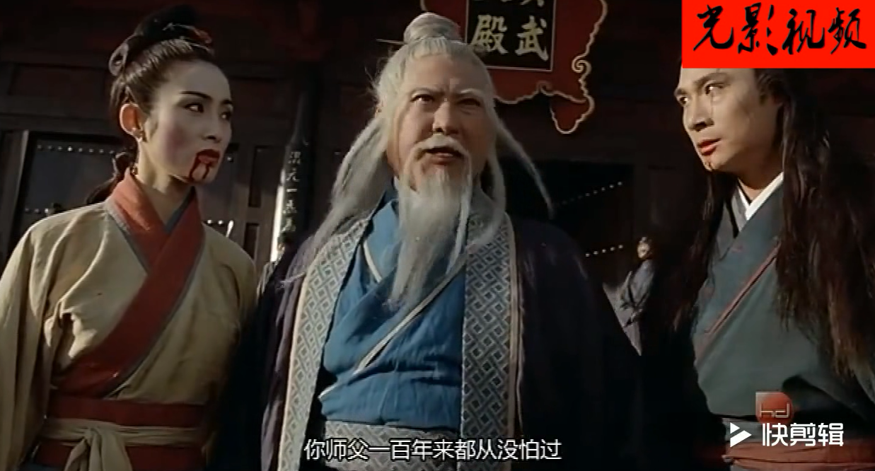张三丰对灭绝师太说:论打架 我一百年没输过