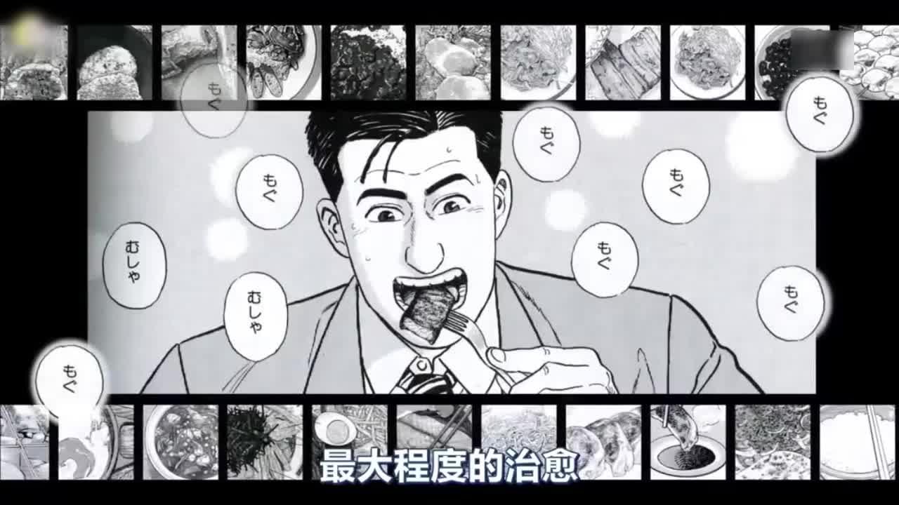 井之头五郎美食家,接受委托设计