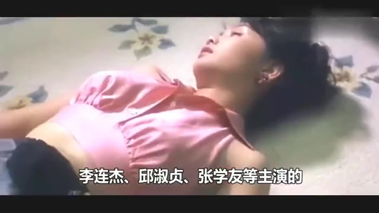 #经典看电影#《鼠胆龙威》这部犯罪片有李连杰张学友还有四大美女个个不简单