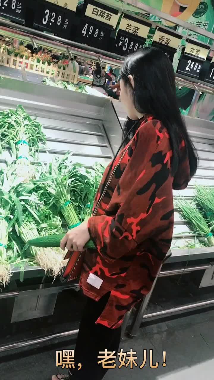 #新年套路#美女逛超市,就买了一根黄瓜