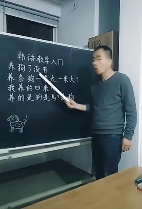 #教师#男教师教入门韩语!这个中文翻译太牛了!中文真是最神奇的语言!