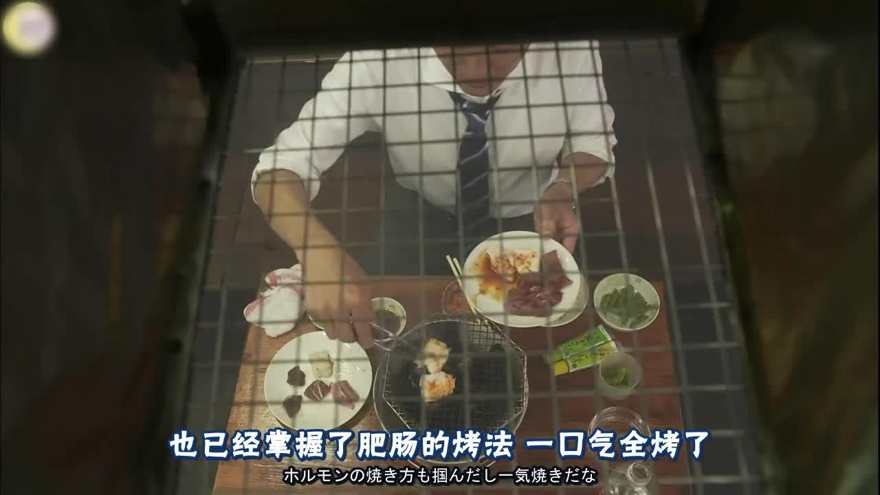 井之头五郎美食家,尝试肥肠心