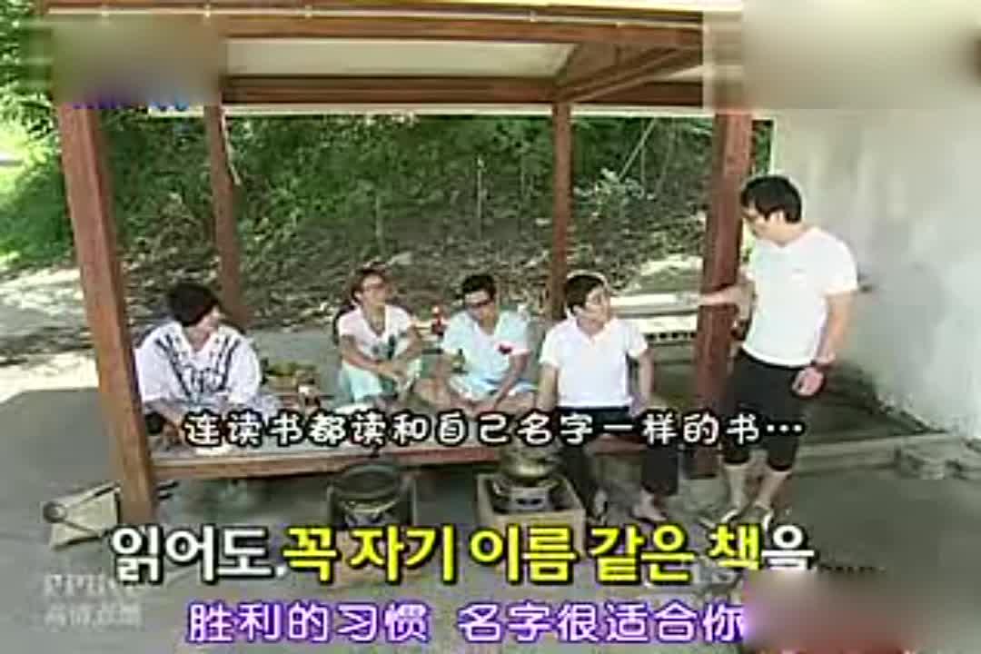 刘在石在教训家族们,到底说的啥?
