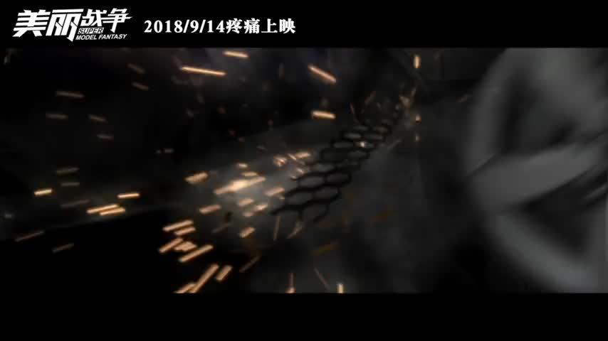 #电影最前线#《美丽战争》预告片:上天毁我翅膀,我便再造一个天堂!
