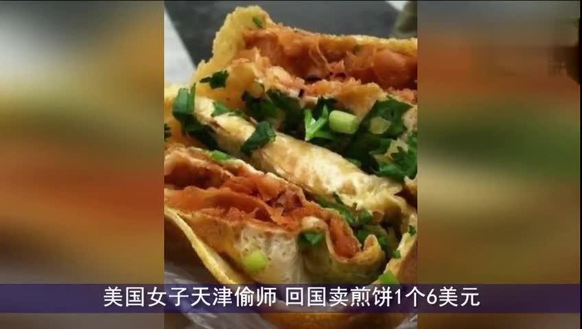 美国女子在天津偷师 回国卖煎饼1个竟卖6美元
