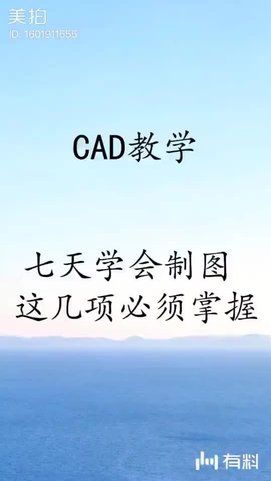 提高手v图纸CAD图纸使用?快速距离看图效水乡十字绣江南图纸图片