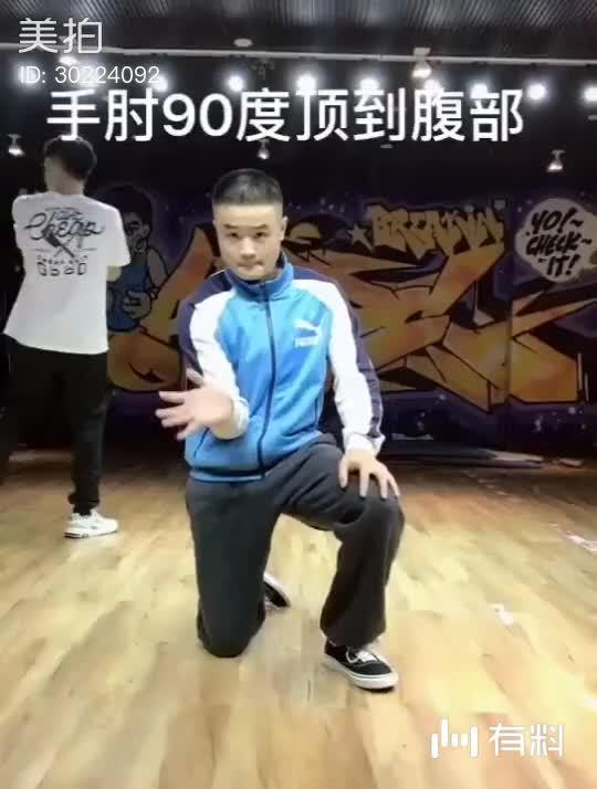 新手街舞入门教学,坚持练习,学会的朋友双击一下