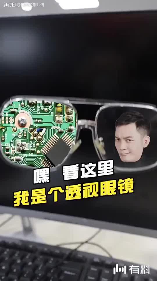 嘿,看这里!我是一个透视眼镜!