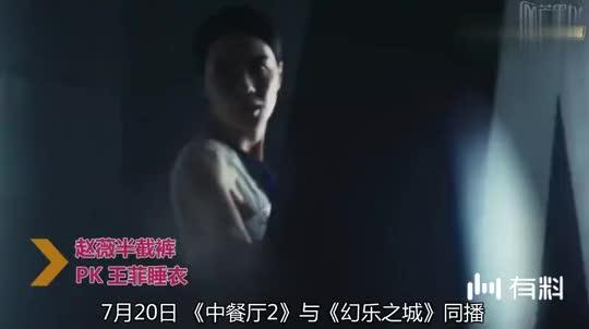 《中餐厅》《幻乐》同播,赵薇半截裤PK王菲睡衣,谁赢了?