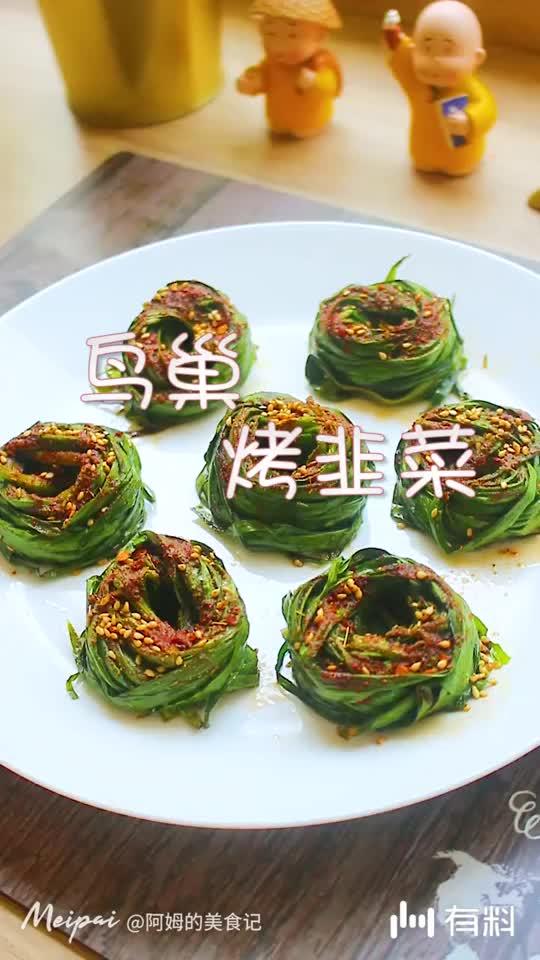 烤韭菜也能吃出高颜值