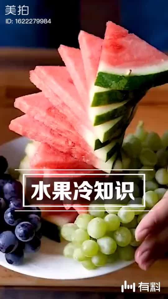 水果冷知识!