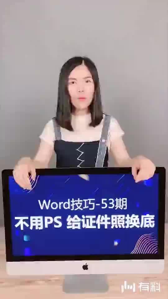 word办公小技能,不用PS也能给证件照换底