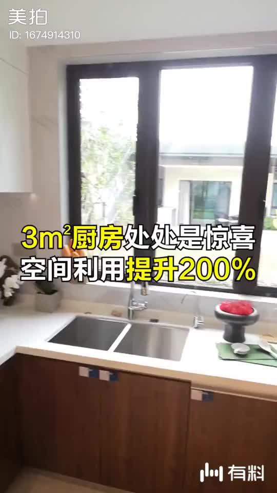 3㎡厨房处处是惊喜,空间利用提升200%