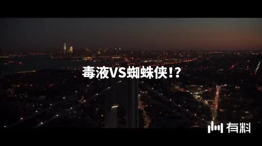 """【毒液:致命守护者】主创爆料电影风格又""""惊""""又""""喜"""""""