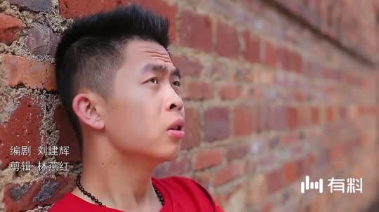 闽南语搞笑视频:小伙志得意满秀恩爱,却遭女友痛骂被分手