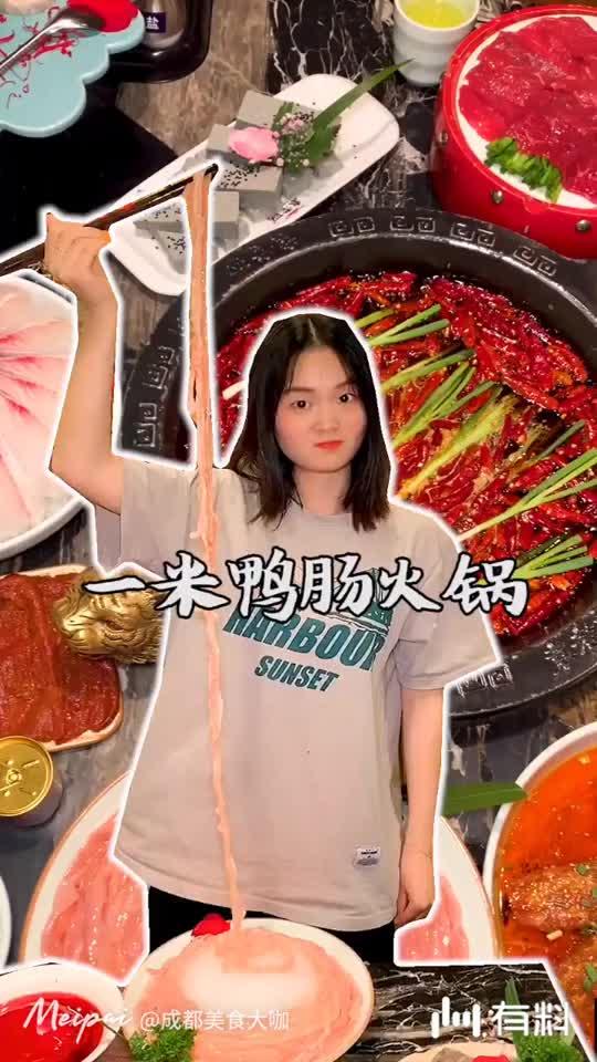 在成都吃火锅,鸭肠必须吃1米以上的!