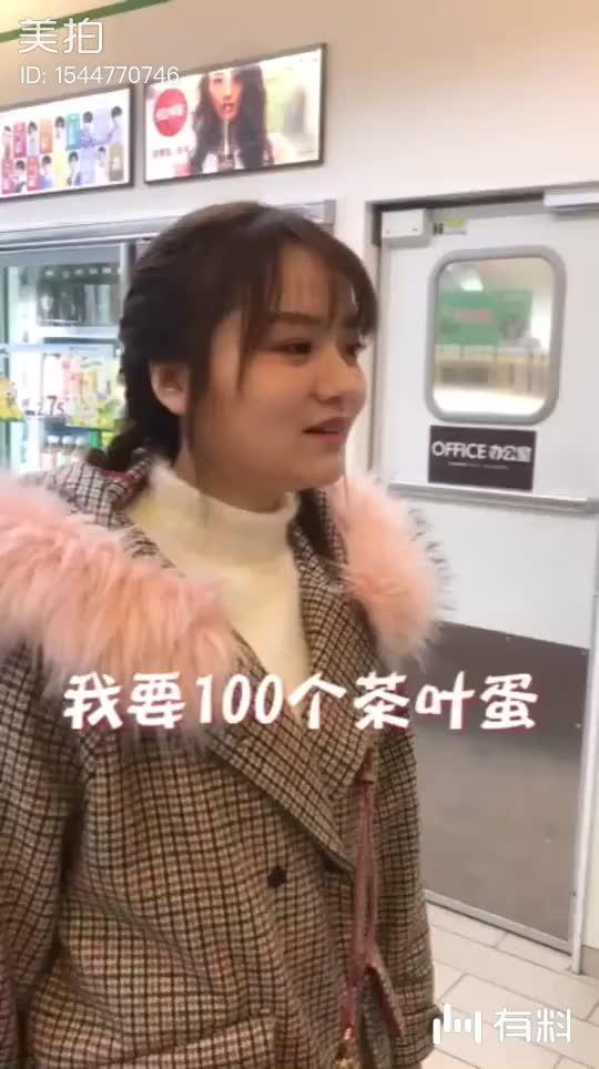 搬空便利店100个茶叶蛋!