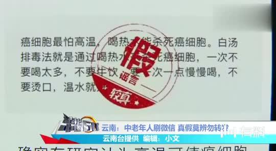 云南:中老年人刷微信 真假莫辨勿转发
