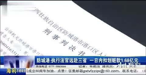 就是这么强大!防城港执行法官远赴三省,首日内扣划账款1.68亿元