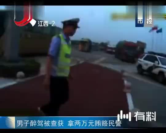 男子醉驾被查 拿两万元贿赂民警被当场制止 民警:跟我吹一下再说